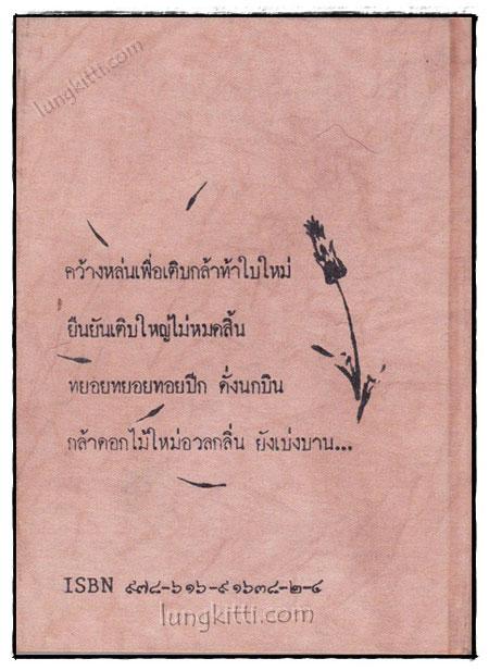 กวีนิพนธ์ ดอกไม้สมถะ / หินสีครีม 1