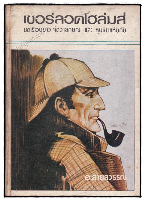เชอร์ลอคโฮล์มส์ ชุดเรื่องยาว จัตวาลักษณ์ – หุบเขาแห่งภัย