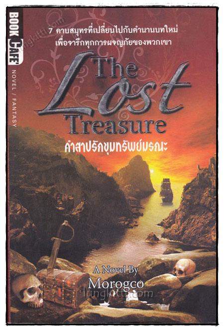 คำสาปรักขุมทรัพย์มรณะ (The Lost Treasure)