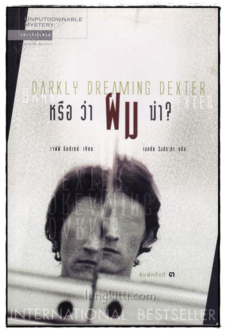 หรือว่าผมฆ่า (Darkly Dreaming Dexter)