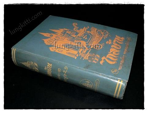 ไกลบ้าน (รวมเล่ม ๑ – ๒ )พระราชนิพนธ์ ในพระบาทสมเด็จฯ พระจุลจอมเกล้าเจ้าอยู่หัว 17