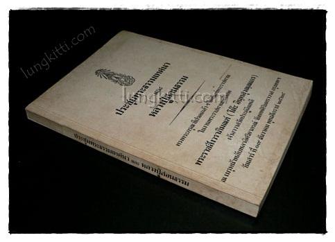 อนุสรณ์ในงานพระราชทานเพลิงศพพระราชสังวราภิมณฑ์ (โต๊ะ  อินฺทสุวณฺณเถร)* เจ้าอาวาสวัดประดู่ฉิมพลี 7