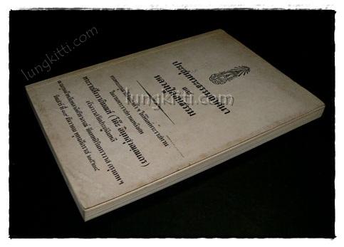 อนุสรณ์ในงานพระราชทานเพลิงศพพระราชสังวราภิมณฑ์ (โต๊ะ  อินฺทสุวณฺณเถร)* เจ้าอาวาสวัดประดู่ฉิมพลี 8