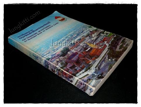 หนังสือชุดภาพ กรุงรัตนโกสินทร์สองร้อยปี 1