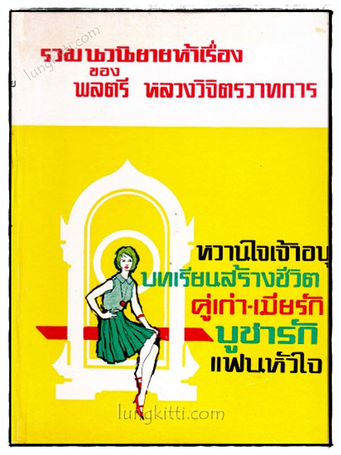 รวมนวนิยายห้าเรื่องของ พลตรี หลวงวิจิตรวาทการ (ชุด 2)