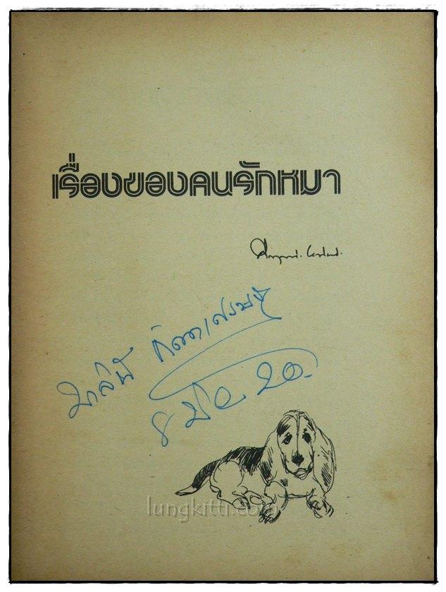 เรื่องของคนรักหมา / คึกฤทธิ์ ปราโมช 1