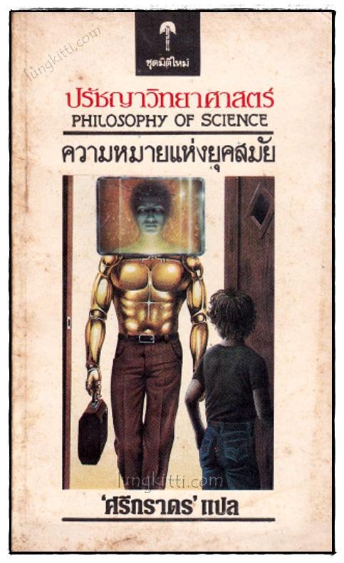 ปรัชญาวิทยาศาสตร์ : ความหมายแห่งยุคสมัย (Philosophy of Science)