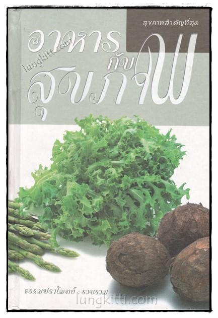 อาหารกับสุขภาพ / ธรรมปราโมทย์