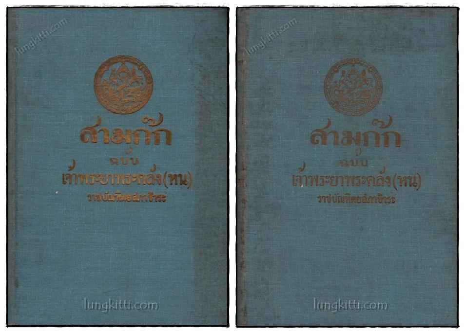 สามก๊ก ฉบับเจ้าพระยาพระคลัง (หน)  (เล่ม 2 จบ)