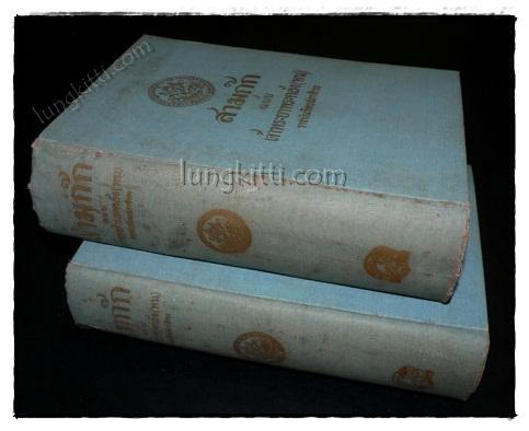 สามก๊ก ฉบับเจ้าพระยาพระคลัง (หน)  (เล่ม 2 จบ) 5