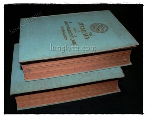 สามก๊ก ฉบับเจ้าพระยาพระคลัง (หน)  (เล่ม 2 จบ) 6