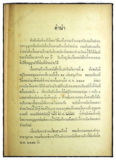 สามก๊ก ฉบับเจ้าพระยาพระคลัง (หน)  (เล่ม 2 จบ) 1