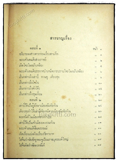 สามก๊ก ฉบับเจ้าพระยาพระคลัง (หน)  (เล่ม 2 จบ) 2