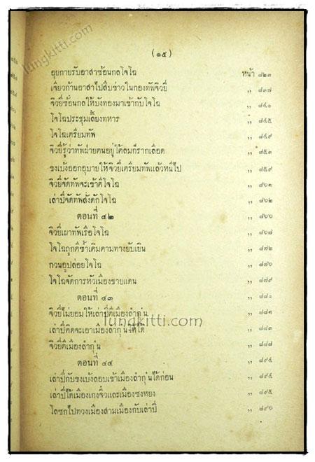 สามก๊ก ฉบับเจ้าพระยาพระคลัง (หน)  (เล่ม 2 จบ) 3