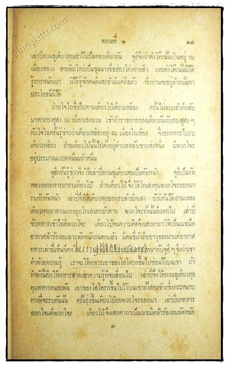 สามก๊ก ฉบับเจ้าพระยาพระคลัง (หน)  (เล่ม 2 จบ) 4
