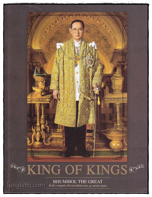 KING OF KINGS : BHUMIBOL THE GREAT ที่ระลึก ภาพชุดประวัติศาสตร์เสด็จสวรรคต 13 ตุลาคม 2559