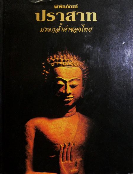 พิพิธภัณฑ์ ปราสาท มรดกล้ำค่าของไทย