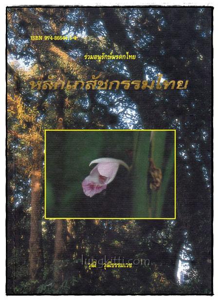 หลักเภสัชกรรมไทย / วุฒิ วุฒิธรรมเวช
