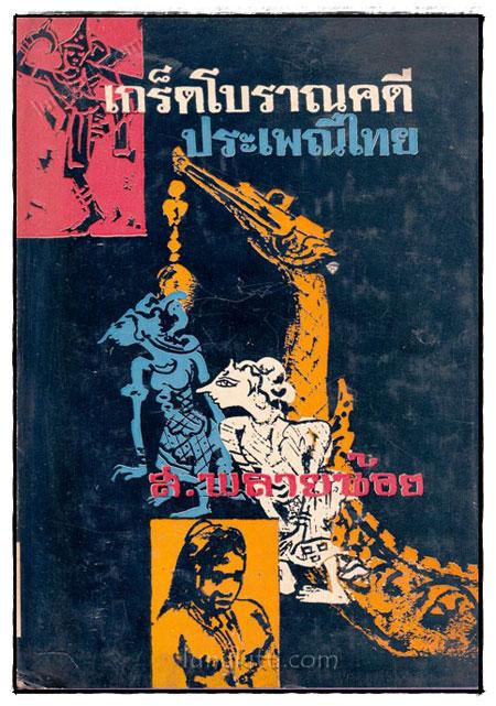 เกร็ดโบราณคดี ประเพณีไทย / ส.พลายน้อย (ชุดที่ 1)