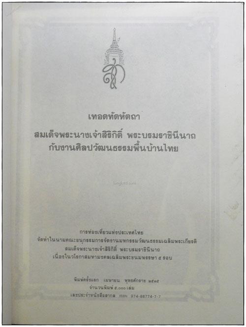 เทอดทัดหัตถา สมเด็จพระนางเจ้าสิริกิติ์พระบรมราชินีนาถกับงานศิลปวัฒนธรรมพื้นบ้านไทย 1