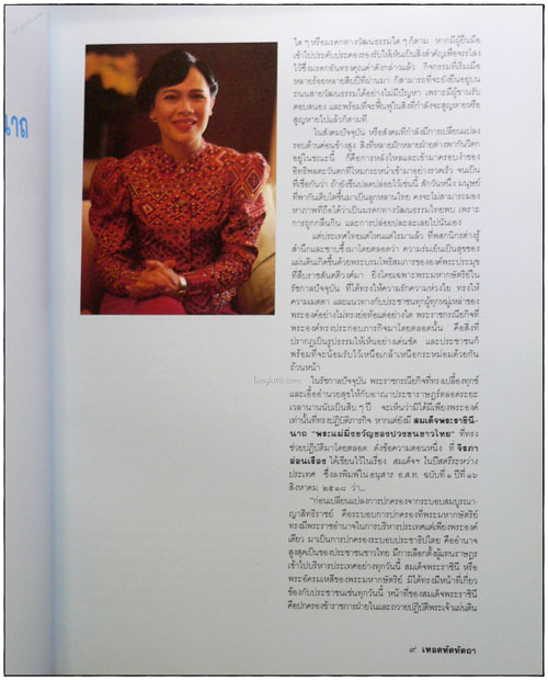 เทอดทัดหัตถา สมเด็จพระนางเจ้าสิริกิติ์พระบรมราชินีนาถกับงานศิลปวัฒนธรรมพื้นบ้านไทย 3