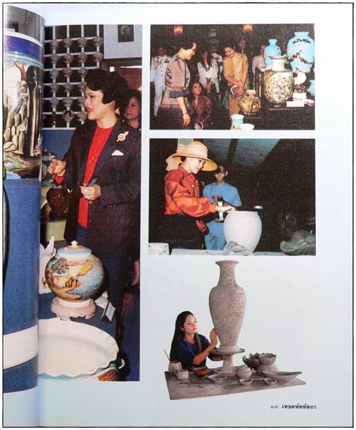 เทอดทัดหัตถา สมเด็จพระนางเจ้าสิริกิติ์พระบรมราชินีนาถกับงานศิลปวัฒนธรรมพื้นบ้านไทย 4