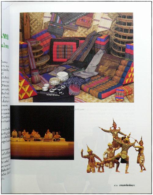 เทอดทัดหัตถา สมเด็จพระนางเจ้าสิริกิติ์พระบรมราชินีนาถกับงานศิลปวัฒนธรรมพื้นบ้านไทย 6