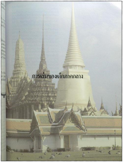 เทอดทัดหัตถา สมเด็จพระนางเจ้าสิริกิติ์พระบรมราชินีนาถกับงานศิลปวัฒนธรรมพื้นบ้านไทย 7