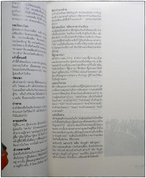 เทอดทัดหัตถา สมเด็จพระนางเจ้าสิริกิติ์พระบรมราชินีนาถกับงานศิลปวัฒนธรรมพื้นบ้านไทย 8