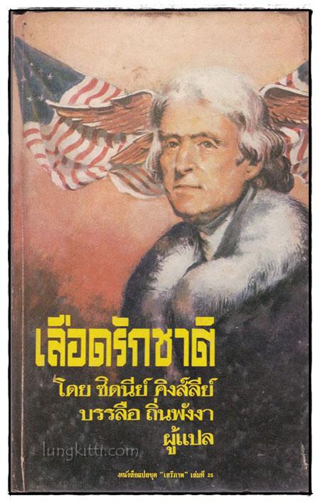 เลือดรักชาติ (หนังสือแปลชุด เสรีภาพ เล่มที่ 25)