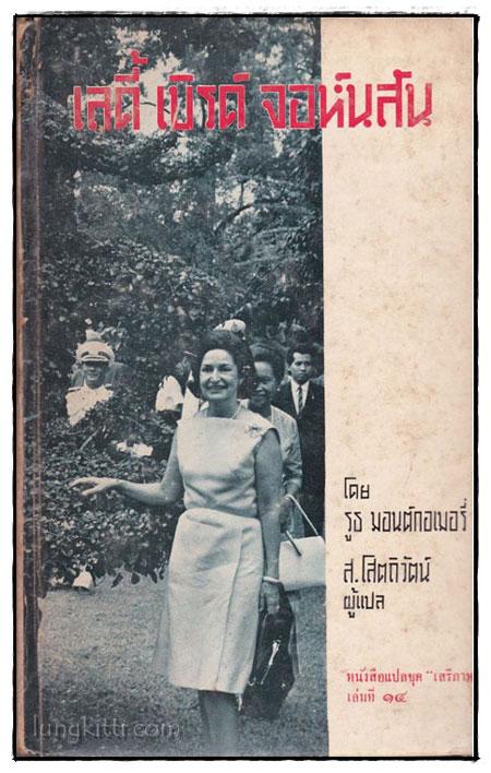 เลดี้ เบิรด์ จอห์นสัน (หนังสือแปลชุด เสรีภาพ เล่มที่ 14)