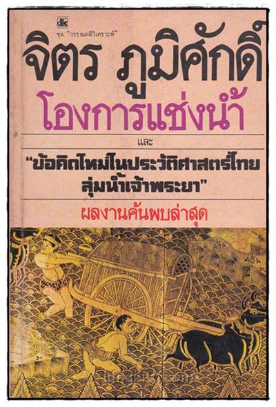 โองการแช่งน้ำ และ ข้อคิดใหม่ในประวัติศาสตร์ไทยลุ่มแม่น้ำเจ้าพระยา / จิตร ภูมิศักดิ์