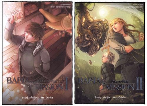 BARIA'S MISSION ปริศนามารีโลนี่ (2 เล่มจบ BOX SET)