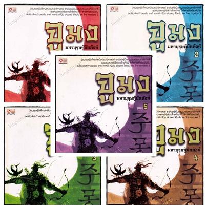 จูมง มหาบุรุษกู้บัลลังก์ (5 เล่มจบ)