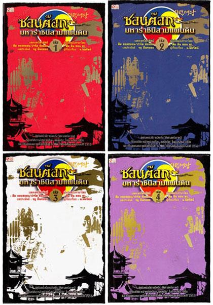 ซอนต๊อก มหาราชินีสามแผ่นดิน (4 เล่มจบ)