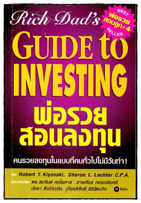 Rich Dad\'s Guide to Investing พ่อรวยสอนลงทุน