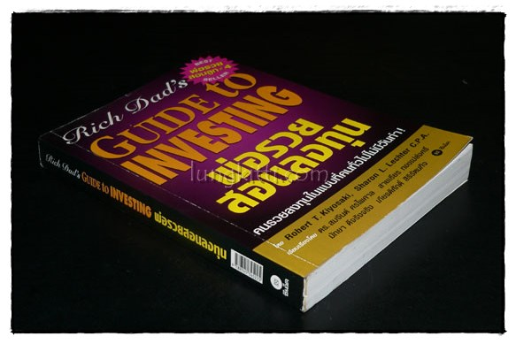 Rich Dad\'s Guide to Investing พ่อรวยสอนลงทุน 2