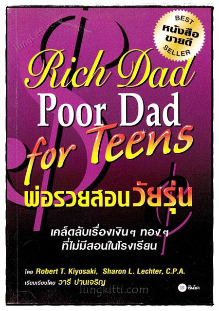 Rich Dad Poor Dad for Teens พ่อรวยสอนวัยรุ่น