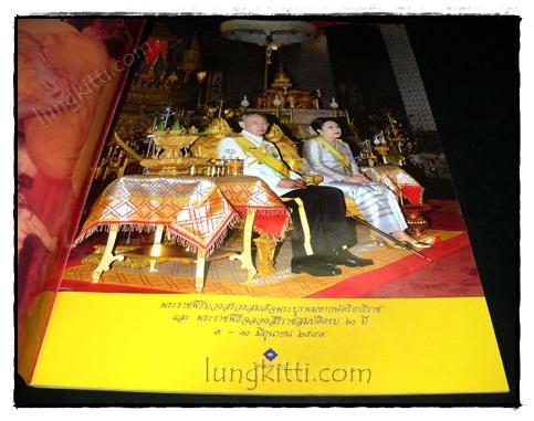 บันทึกสุดยอดภาพประวัติศาสตร์ในหลวงของเราในวโรกาสฉลองครองราชย์ครบ 60 ปี 1