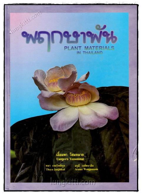 พฤกษาพัน (PLANT MATERIALS IN THAILAND)