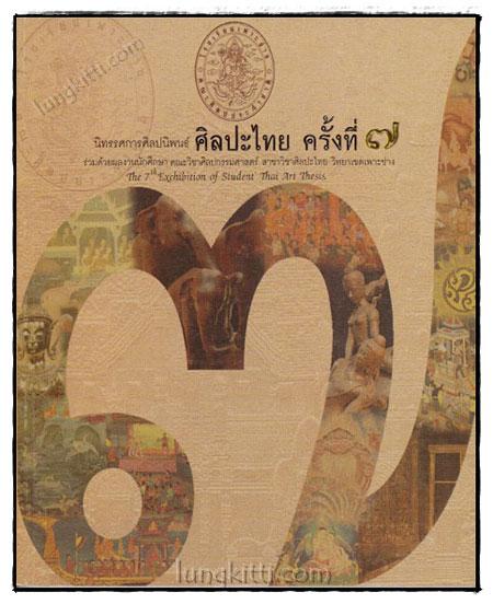 นิทรรศการศิลปะนิพนธ์ ศิลปะไทย ครั้งที่ 7