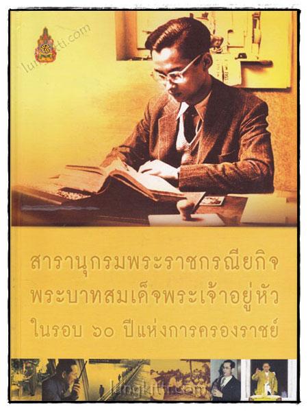 สารานุกรมพระราชกรณียกิจ พระบาทสมเด็จพระเจ้าอยู่หัว ในรอบ 60 ปี แห่งการครองราชย์