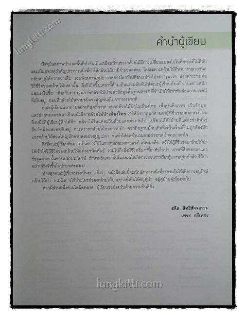 กล้วยไม้ป่าเมืองไทย (เล่ม 2) 1