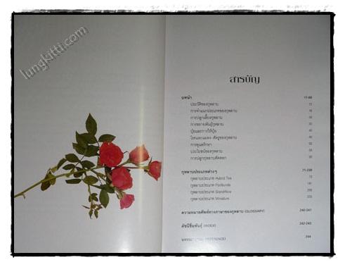 กุหลาบ : ราชินีดอกไม้ 3