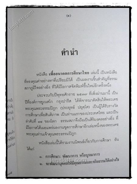 เพื่ออนาคตของการศึกษาไทย / พระธรรมปิฎก (ประยุทธ์ปยุตุโต) 1