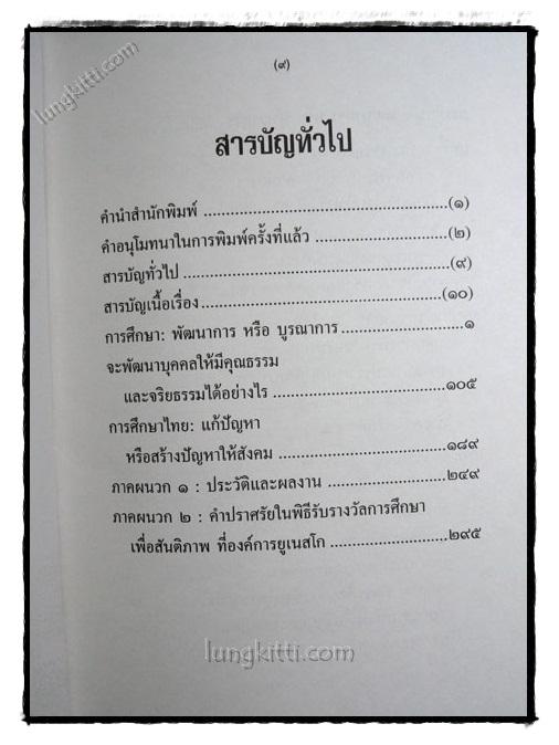 เพื่ออนาคตของการศึกษาไทย / พระธรรมปิฎก (ประยุทธ์ปยุตุโต) 2