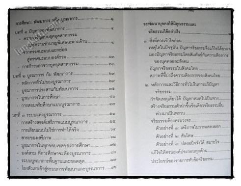 เพื่ออนาคตของการศึกษาไทย / พระธรรมปิฎก (ประยุทธ์ปยุตุโต) 3