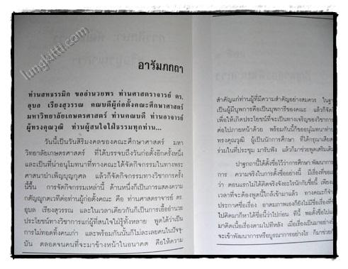 เพื่ออนาคตของการศึกษาไทย / พระธรรมปิฎก (ประยุทธ์ปยุตุโต) 4