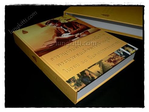 สารานุกรมพระราชกรณียกิจ พระบาทสมเด็จพระเจ้าอยู่หัว ในรอบ 60 ปี แห่งการครองราชย์ 9