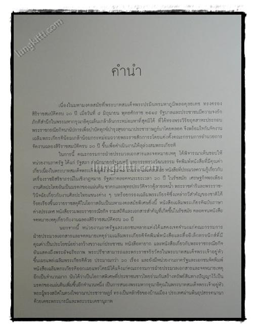สารานุกรมพระราชกรณียกิจ พระบาทสมเด็จพระเจ้าอยู่หัว ในรอบ 60 ปี แห่งการครองราชย์ 1